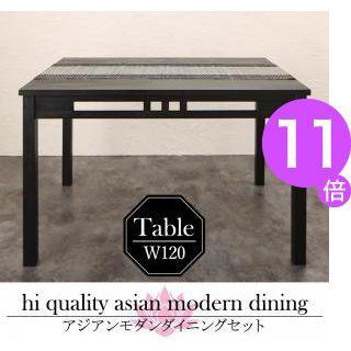■11倍ポイント■アジアンモダンダイニングセット Aperm アパーム ダイニングテーブル W120[4D][00]