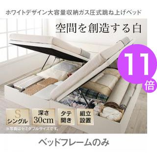 ■11倍ポイント■組立設置 ホワイトデザイン大容量収納跳ね上げベッド WEISEL ヴァイゼル ベッドフレームのみ 縦開き シングル 深さレギュラー[L][00]