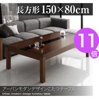 ■11倍ポイント■アーバンモダンデザインこたつテーブル GWILT グウィルト 5尺長方形(80×150cm)[L][00]