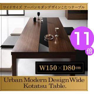 ■11倍ポイント■ワイドサイズ アーバンモダンデザインこたつテーブル GWILT-WIDE グウィルトワイド 5尺長方形(80×150cm)[L][00]