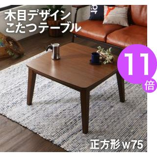 ■11倍ポイント■木目デザインこたつテーブル Berno ベルノ 正方形(75×75cm)[00]