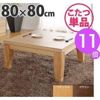 ■11倍ポイント■モダンリビングこたつ ディレット 80×80cmこたつ テーブル 正方形 日本製 国産継ぎ脚ローテーブル【代引不可】 [11]