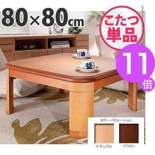 ■11倍ポイント■楢ラウンド折れ脚こたつ リラ 80×80cm こたつ テーブル 正方形 日本製 国産【代引不可】 [11]