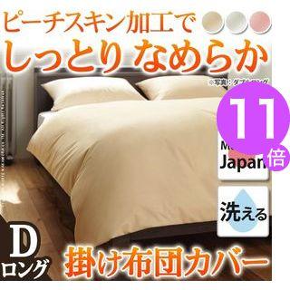 ■11倍ポイント■リッチホワイト寝具シリーズ 掛け布団カバー ダブル ロングサイズ【代引不可】 [11]