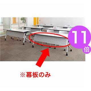 ■11倍ポイント■【別売】幕板 プラス 会議テーブル リネロ2用 LD-M1800 M4[21]