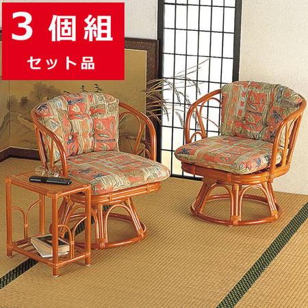 籐リビング3点セット(サイドテーブル+回転座椅子) bl107