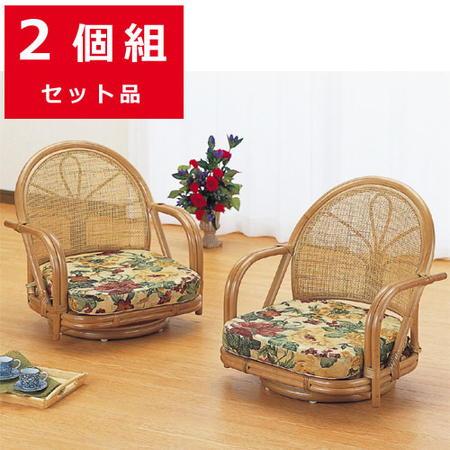 籐回転座椅子 ロー 2脚組 s33