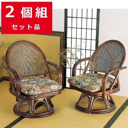 籐回転座椅子 ミドル 2脚組 tk35