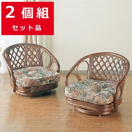 籐回転座椅子 ロー 2脚組 tk703