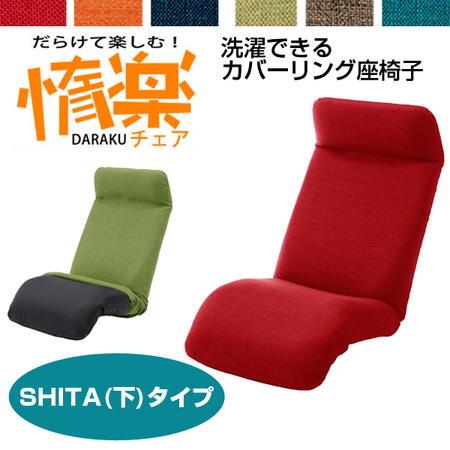 日本製 洗える リクライニング座椅子 布張 カバーリング 惰楽 チェア 下タイプ専用 A565 座椅子 座いす 座イス 坐椅子 いす 椅子 イス チェア チェアー くつろぎ座椅子 シンプル モダン カバーリング 洗濯 カバー リクライナー ソファ座椅子