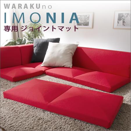 IMONIA セール品 値引き 専用ジョイントマット A628-W