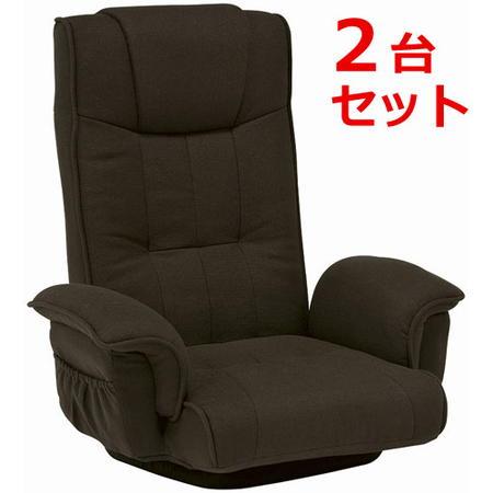 リクライニング回転座椅子【2台セット】
