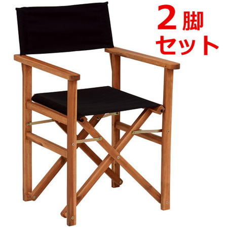 折りたたみ木製ディレクターチェア【2脚セット】ブラック