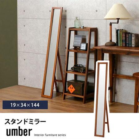アカシア材の木製スタンドミラー 幅19cm アンバー