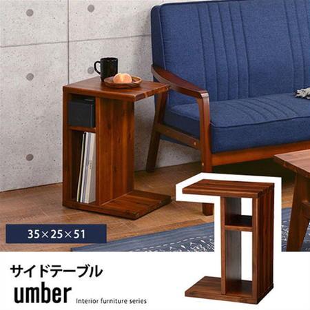 アカシア材の木製コの字サイドテーブル アンバー