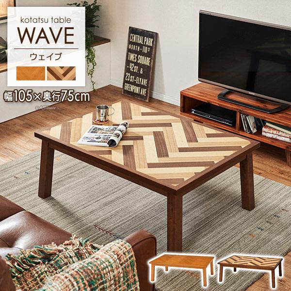 ヘリンボーン柄天板のこたつテーブル WAVE ウェイブ 幅105cm ★ こたつ 長方形 センターテーブル テーブル リビング おしゃれ リビングテーブル ローテーブル コタツテーブル おしゃれ 北欧 wave105