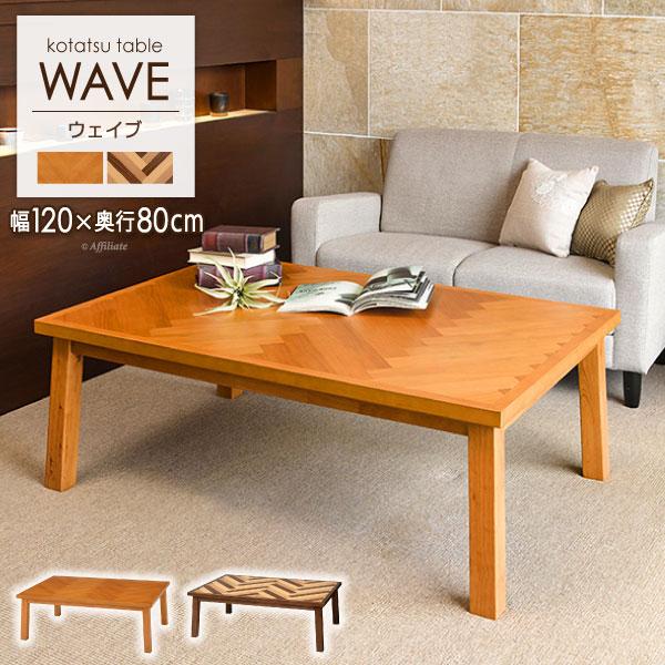 ヘリンボーン柄天板のこたつテーブル WAVE ウェイブ 幅120cm ★ こたつ 長方形 センターテーブル テーブル リビング おしゃれ リビングテーブル ローテーブル コタツテーブル おしゃれ 北欧 wave120