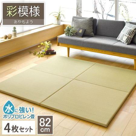 い草風 ユニット畳 畳マットPP置き畳 彩模様 82x82cm 縁なし 4枚組 畳 置き畳 フローリング畳 正方形 和風 リビング たたみ タタミ 和 プレゼント 一人暮らし