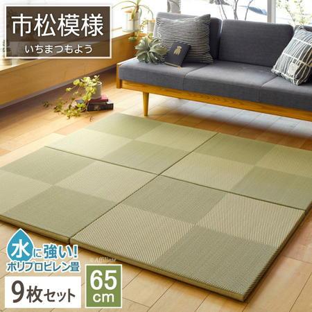 い草風 ユニット畳 畳マットPP置き畳 市松模様 65x65cm 縁なし 9枚組 畳 置き畳 フローリング畳 正方形 和風 リビング たたみ タタミ 和 プレゼント 一人暮らし