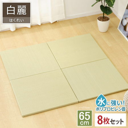 置き畳 白麗 65x65cm 縁なし 8枚組 ★畳 ユニット畳 置き畳フローリング畳 正方形 フローリング畳 和風 リビング たたみ タタミ 和 プレゼント 一人暮らし