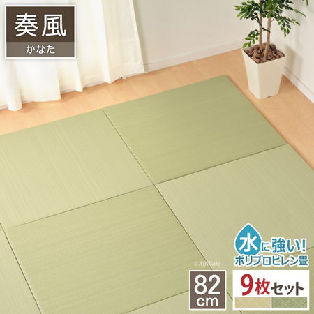 置き畳 奏風 82x82cm 縁なし 9枚組 ★畳 ユニット畳 置き畳フローリング畳 正方形 フローリング畳 和風 リビング たたみ タタミ 和 プレゼント 一人暮らし