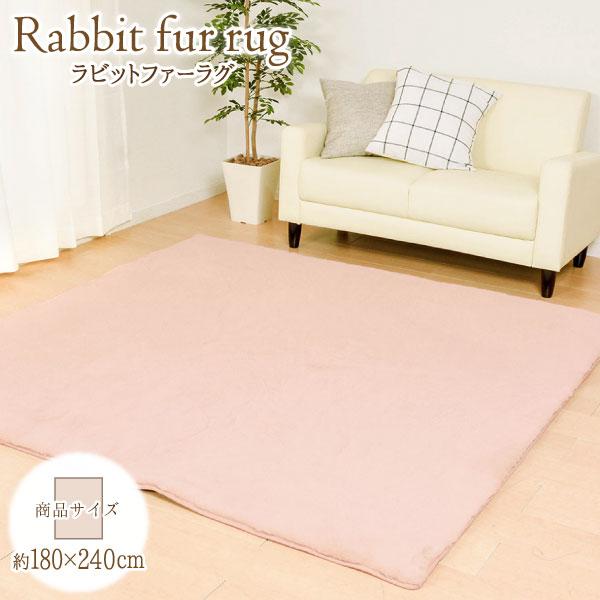 ふんわり ラグ 長方形 ラビットファーラグ 約180x240cm 北欧 モダン シンプル おしゃれ ラグマット ラグカーペット ラグ マット ダイニングラグ じゅうたん カーペット 絨毯 床暖対応 ホットカーペット対応 rabbit-1824