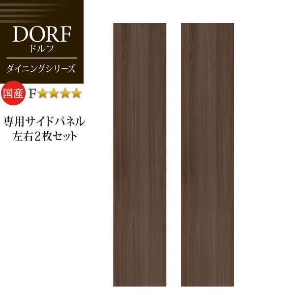 オプション品 ドルフ専用 サイドパネル左右2枚セット ウォールナット ドルフ DORF キッチン用品 家具 インテリア drf-spwn