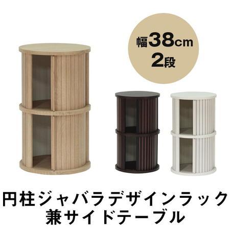 円柱ジャバラデザインラック兼サイドテーブル チャモス 2段 幅38cm高さ63cm