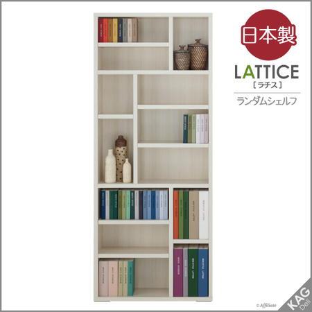 薄型本棚 ラチス:ランダムシェルフ 幅75cm高さ180cm ホワイトウッド