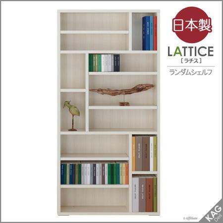 薄型本棚 ラチス:ランダムシェルフ 幅90cm高さ180cm ホワイトウッド
