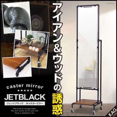 黒 アイアン ミラー アイアンフレーム スタンドミラー キャスター付き 幅46cm 高さ172cm JET BLACK 全身鏡 姿見鏡 着付け 着替え ダンス 姿見 モダン スタイリッシュ シンプル おしゃれ スリム ワンルーム