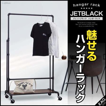 ヴィンテージ調 アイアンハンガーラック 幅98cm JET BLACK ハンガーラック