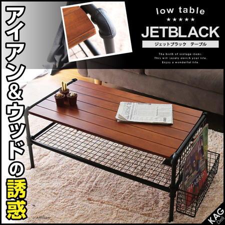 ヴィンテージ調 棚 マガジンラック付きリビングテーブル JET BLACK テーブル 幅94cm 奥行46cm 高さ38cm