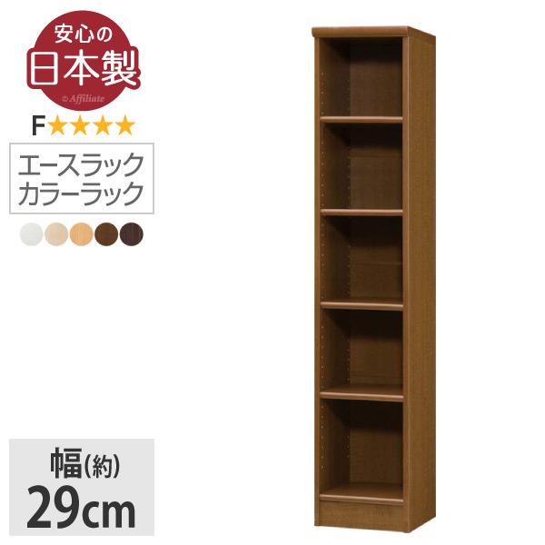 すきま 本棚 木製 エースラック 日本製 幅29cm 高さ150cm
