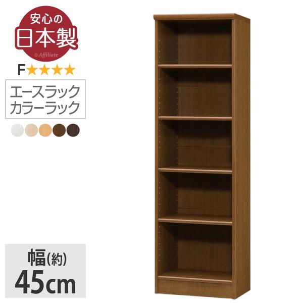 本棚 幅45 木製 エースラック 日本製 幅45cm 高さ150cm