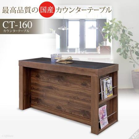 開梱設置が選べる 収納付き カウンターテーブル 幅160cm ct-160★