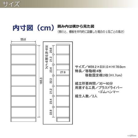 本棚 エースラック・カラーラック 幅60cm高さ178cm