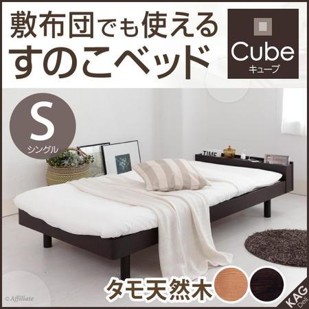 すのこベッド シングル 宮付き 棚 コンセント付き 高さ3段階調節 頑丈すのこベッド キューブ フレームのみ シングル ダークブラウン