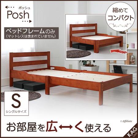 伸長式ベッド ソファー すのこ 伸長式ベッド パイン天然木 すのこベッド ポッシュ フレームのみ シングル ブラウン