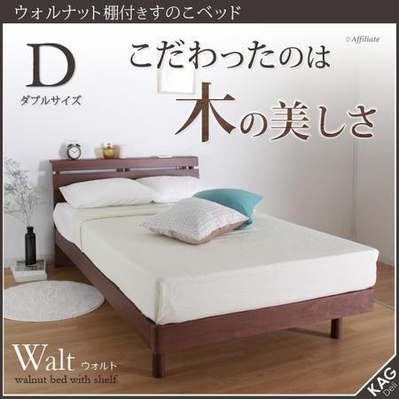 木製すのこベッド ダブル フレーム 棚 コンセント付き 高さ調節 頑丈すのこベッド ウォルト フレームのみ ダブル ウォールナット