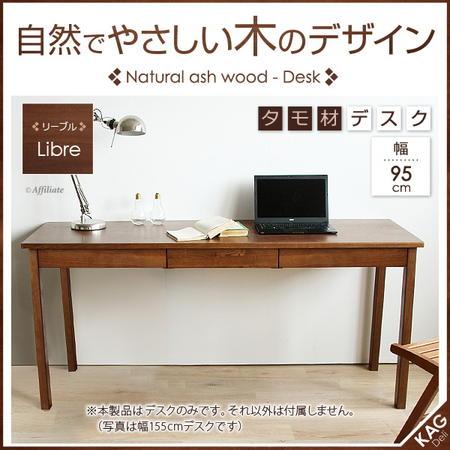 木製 学習デスク 幅95 システムベッド 組合せ用 天然木 デスク 幅95cm リーブル ブラウン