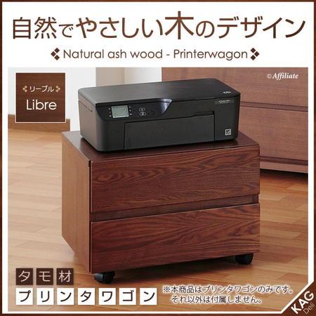 木製 プリンターワゴン チェスト システムベッド 組合せ用 天然木 プリンターワゴン リーブル ブラウン