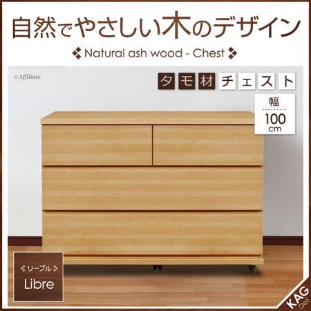 サイドチェスト 木製 システムベッド 組合せ用 キャスター付きチェスト 幅100cm リーブル ナチュラル