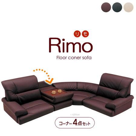 【送料無料】 ロータイプ フロアソファ テーブル付きソファ 合成皮革 コーナーソファ4点セット 合皮 リモ2 テーブル付き