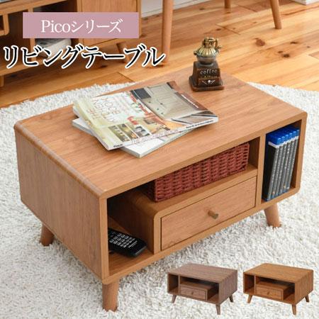 北欧調 コンパクトリビングテーブル 幅60 Pico series ミニテーブル リビングテーブル センターテーブル ソファーテーブル 幅60 奥行 42.5 高さ 35 可愛い ミニ