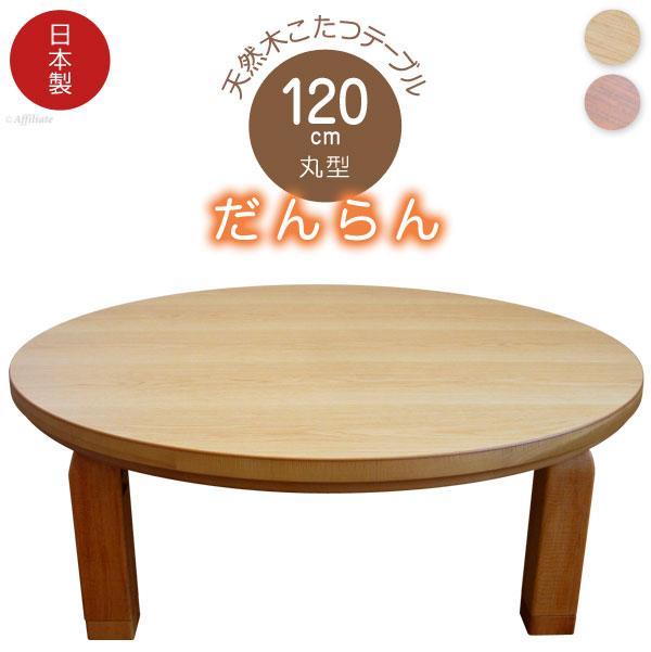 日本製 こたつテーブル 日本製 こたつテーブル 円形こたつ だんらん 円形 幅120cm×奥行120cm ★ 円形 こたつ 炬燵 コタツ やぐら 本体 センターテーブル リビングテーブル こたつテーブル table おしゃれ おしゃれコタツ 円卓 drn120120
