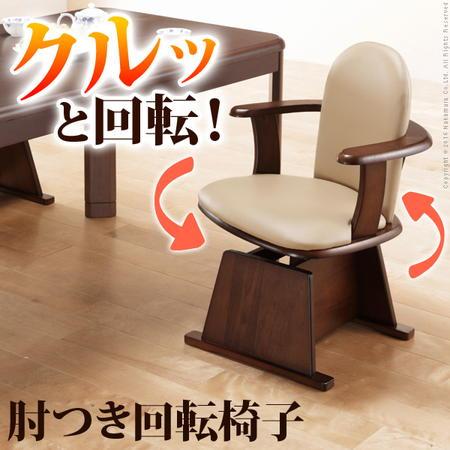 ハイバック 回転ダイニングチェア 高さ調節機能付き 肘付きハイバック回転椅子 コロチェアプラス ハイバックデザイン ダイニングチェア ダイニングチェアー チェア チェアー 回転 回転式 回転チェア 回転チェアー 椅子 いす イス 回転イス