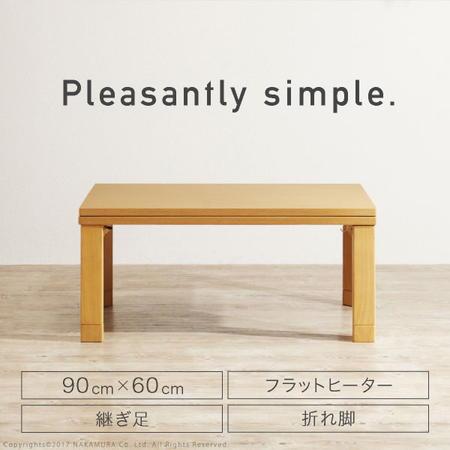 こたつ テーブル 折れ脚 スクエアこたつ ヴィッツ 90×60cm コタツ フラットヒーター リビングテーブル 折れ脚 折りたたみ 継ぎ脚 節電 おしゃれ 木製 シンプル