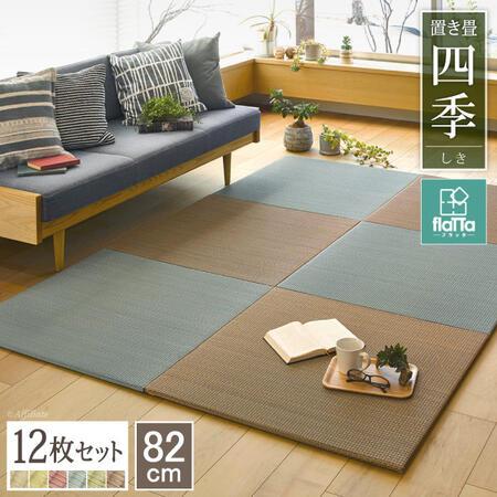 置き畳 四季 12枚組 縁なし滑り止め付き 畳 ユニット畳 置き畳フローリング畳 組み合わせ たたみ タタミ プレゼント 一人暮らし
