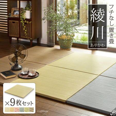 置き畳 綾川 9枚組 縁なし滑り止め付き 畳 ユニット畳 置き畳フローリング畳 組み合わせ たたみ タタミ プレゼント 一人暮らし